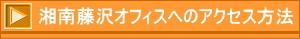 湘南藤沢オフィスへのアクセス方法